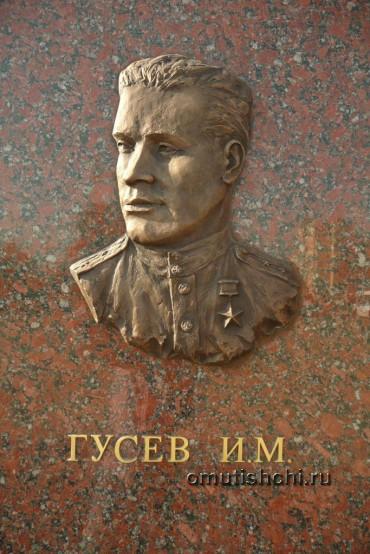 Герой Советского Союза - Гусев Иван Михайлович