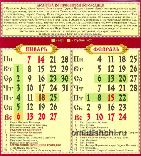 Церковный календарь на 2013 год Январь-Февраль