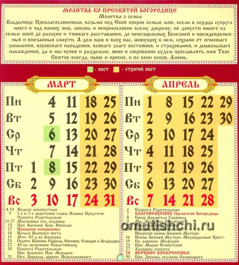 Церковный календарь на 2013 год Март-Апрель