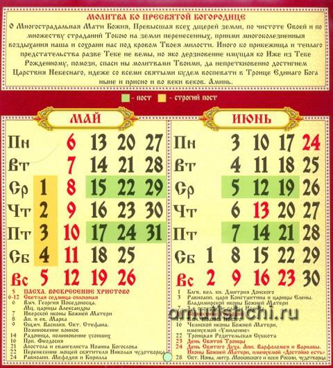 Церковный календарь на 2013 год Май-Июнь