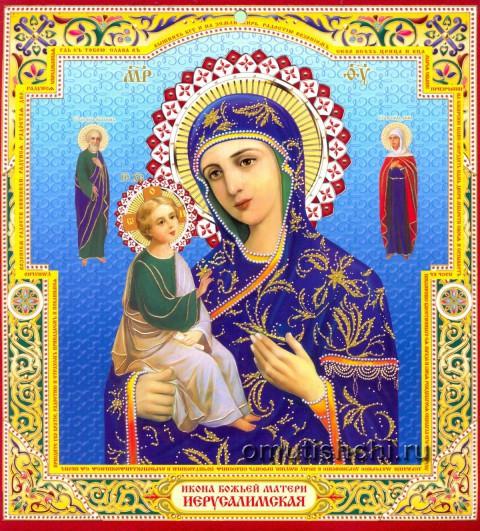 Икона божьей матери Иерусалимская
