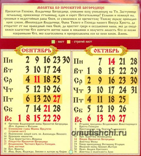 Церковный календарь на 2013 год Сентябрь-Октябрь