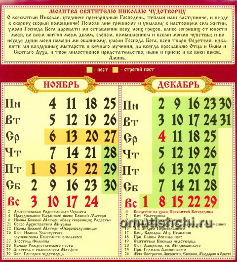 Церковный календарь на 2013 год Ноябрь-Декабрь