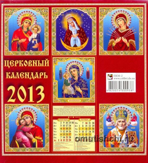 Церковный календарь на 2013 год