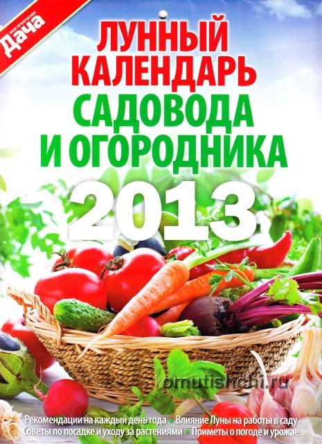 Лунный календарь 2013 года посевной
