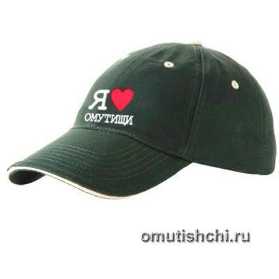 Фирменная кепка деревни Старые Омутищи в подарок!