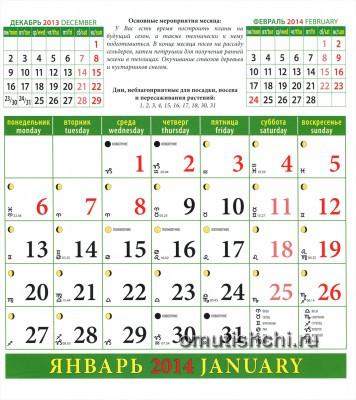 Лунный календарь садовода на 2014 год Январь