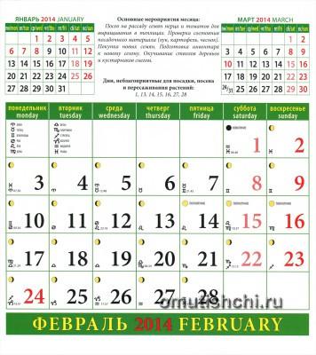 Лунный календарь садовода на 2014 год Февраль