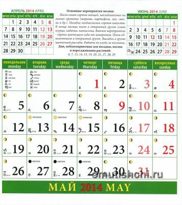 Лунный календарь садовода на 2014 год Май