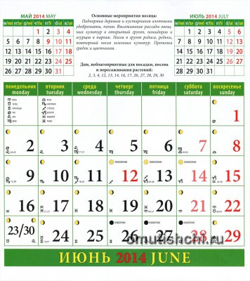 Лунный календарь садовода на 2014 год Июнь
