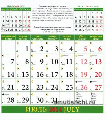 Лунный календарь садовода на 2014 год Июль