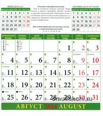 Лунный календарь садовода на 2014 год Август