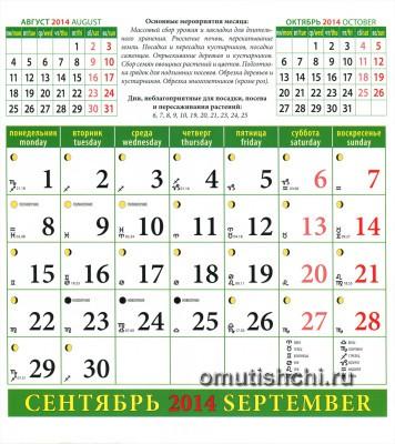 Лунный календарь садовода на 2014 год Сентябрь