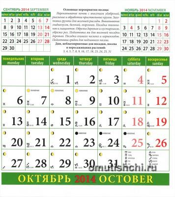 Лунный календарь садовода на 2014 год Октябрь
