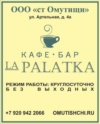 """Кафе """"Палатка"""""""