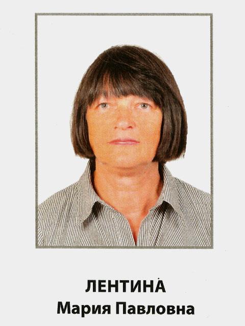 Лентина Мария Павловна